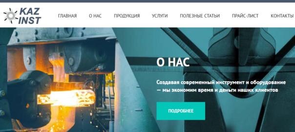 Казахстанский инструмент